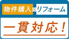 尼崎市の物件購入×リフォームを一貫対応!