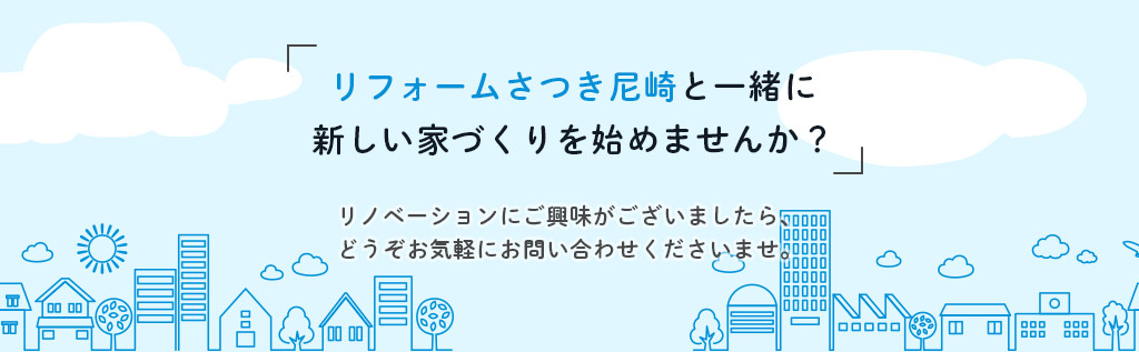 「リフォームさつき尼崎と一緒に新しい家づくりを始めませんか?」リノベーションにご興味がございましたらどうぞお気軽にお問い合わせくださいませ。
