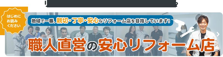 まずはこちらからご覧ください さつき 尼崎 安い・早い・安心三拍子が揃った、地元密着型専門店、リフォームさつき尼崎にお任せください!
